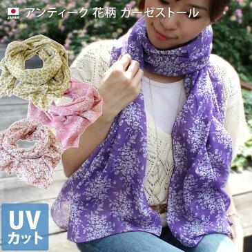 SALE(送料無料)日本製 UVカット アンティーク 花柄 ガーゼ ストール / マフラー ガーゼストール 紫外線対策 紫外線カット UVケア UV対策 ギフト<タイムバーゲン>