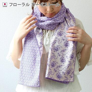 SALE(送料無料) 日本製 フローラル ガーゼストール / レディースマフラー UV 紫外線 ギフト<タイムバーゲン>