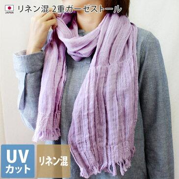 日本製 UVカット リネン混 2重 ガーゼストール / ギフト