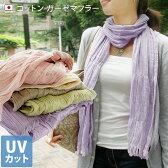 日本製 UVカット コットン ガーゼマフラー/マフラー ストール ガーゼ 紫外線対策 UV対策 UVカット UV 紫外線カット レディース コットンマフラー 国産 ギフト