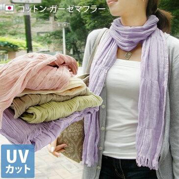 日本製 UVカット コットン ガーゼマフラー / マフラー ストール ガーゼ 紫外線対策 UV対策 UVカット UV 紫外線カット レディース コットンマフラー 国産 ギフト