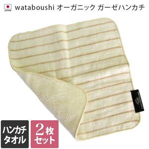 【全品送料無料】<2枚セット>日本製 wataboushi オーガニック ベビー ガーゼ ハン…