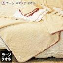 日本製 ラージ ステッチ タオル/泉州タオル ケット タオルケット ラージタオル 寝具 ビーチタオル ビッグタオル ギフトの商品画像