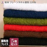 日本製 プレーンタオル-濃色 5枚セット<220匁>泉州タオル/お得なまとめ買い!【業務用】 ギフト