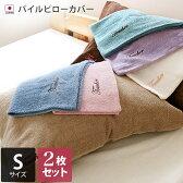 <同色2枚セット>日本製 パイル ピローカバー Sサイズ/ピロー 枕 カバー 枕カバー 寝具 タオル 福袋 ギフト