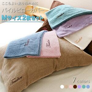 <同色2枚セット>【Mサイズ】パイル ピローカバーベッド/枕/寝具/日本製<同色2枚セット>日本...