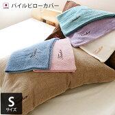 日本製 パイル ピローカバー Sサイズ/枕カバー 寝具 タオル ギフト