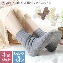 (送料無料)冷え取り靴下 <4足セット> 日本製 冷えとり シルク コットン 5本指 靴下【重ねばき...