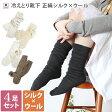 (送料無料)冷え取り靴下<4足セット>日本製 冷えとり シルク ウール 5本指 靴下 【重ねばき専用 4足セット】/冷え取り レッグウォーマー 足首ウォーマー 冷えとり靴下 重ね履き 絹 正絹 レディース ソックス ギフト