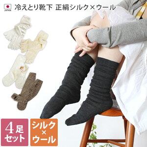 (送料無料)【冷えとり 正絹シルク+ウールの4足セット】冷え取り/靴下/くつした/ソックス/日本...