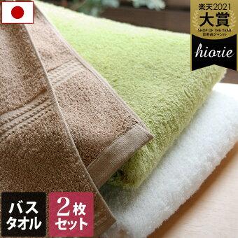 <2枚セット>日本製デイリータオル-バスタオル同色セット