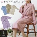 ランキング2位 <Lサイズ>日本製 ホテルスタイル バスローブ/パイル タオル ガウン ルームウェア メンズ レディース ギフト