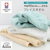 日本製 今治タオル リバース フェイスタオル/今治 タオル 今治コットンリサイクルプロジェクト ギフト