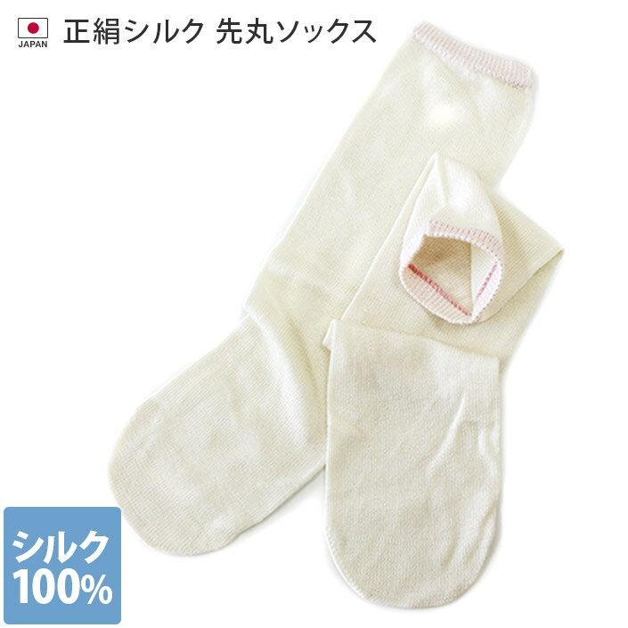 【全品送料無料】日本製 冷えとり 靴下 先丸ソックス正絹シルク/冷え取り靴下【重ね履き専用】 冷えとり 冷え取り レッグウォーマー 足首ウォーマー ギフト