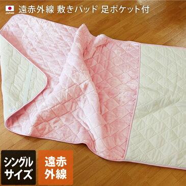 (送料無料)日本製 遠赤外線 敷きパッド(足ポケット付)/シングルサイズ パッド 国産