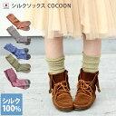 (送料無料)日本製 シルクソックス COCOON/冷えとり靴下 冷えとり 冷え取り レッグウォーマー 足首ウォーマー ギフト
