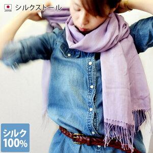 <WINTER SALE>34%OFF(送料無料)日本製シルク100%ストール /冷えとり/マフラー(送料無料)...