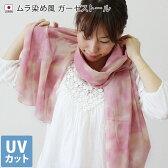 日本製 UVカット ガーゼストール ムラ染め風/ストール 紫外線対策 紫外線カット ギフト