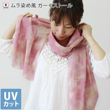 日本製 UVカット ガーゼストール ムラ染め風 / ストール 紫外線対策 紫外線カット ギフト