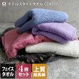 <同色4枚セット>日本製 ホテルスタイルタオル 高級 クラッシー CLASSY スタンダード フェイスタオル/フェイス タオル ホテルタオル 福袋 国産 ギフト