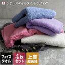 <同色4枚セット>日本製 ホテルスタイルタオル 高級 クラッ...