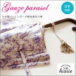 日本製 UVカット コットン ガーゼ 晴雨兼用 日傘/パラソル/紫外線カット/紫外線対策/UVケア/UV対策