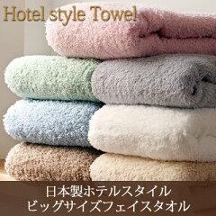 日本製 ホテルスタイルタオル ビッグ フェイスタオル/タオル フェイス ホテルタオル スポーツ…