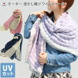 (送料無料)日本製 UVカット ボーダー 透かし織り ワイド ストール/UV対策 紫外線カット 紫外線対策 コットン レディース 西脇産 ショール マフラー ギフト