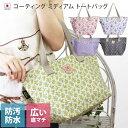 日本製 コーティング ミディアム トートバッグ / レディース トート バッグ 鞄 かばん コーティングバッグ 防水バッグ マチあり マチ広 軽量 防水 防汚 ギフト SALE バーゲン