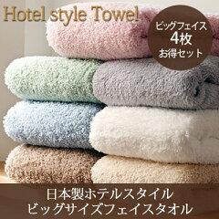<同色4枚セット>日本製 ホテルスタイルタオル ビッグ フェイスタオル/タオル フェイス 大判…