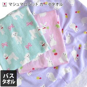日本製 マシュマロペット ガーゼタオル バスタオル/柄タオル イヌ いぬ プードル ネコ ねこ ウサギ うさぎ