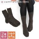 <2足セット>日本製 シルクウール リブ編み ソックス/ 冷えとり 冷え取り レッグウォーマー 足首ウォーマー ネップ レディース 靴下 ゆったり ギフト