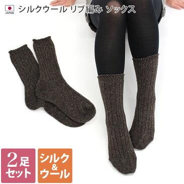 【全品送料無料】<2足セット>日本製 シルクウール リブ編み ソックス/ 冷えとり 冷え取り レッグウォーマー 足首ウォーマー ネップ レディース 靴下 ゆったり ギフト