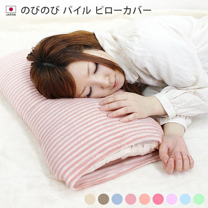 【全品送料無料】日本製 のびのびパイルピローカバー/枕カバー まくらカバー 寝具 ギフト