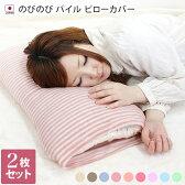 <同色2枚セット>日本製 のびのび パイル ピローカバー/枕カバー まくらカバー 枕 寝具 国産 福袋 ギフト