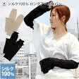 日本製 UVカット シルク100% ロング アームカバー/ゆったりタイプ 紫外線対策 紫外線カット UV対策 UVケア 冷えとり レディース 絹 ギフト