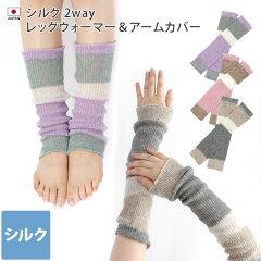 日本製 シルク レッグウォーマー&アームカバー/紫外線対策 UVケア 靴下 冷えとり 冷え取り…