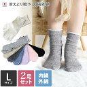 (送料無料)冷え取り靴下 日本製 冷えとり 内絹外綿 2足セット<Lサイズ>シルク/重ね履き 冷え取...