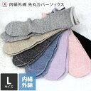 日本製 冷えとり 内絹外綿 先丸ソックス<Lサイズ>/シルク 重ね履き 冷え取り レッグウォーマー 足首ウォーマー 冷え取り靴下 冷えとり靴下 ギフト