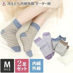 (送料無料)<Mサイズ>冷えとり靴下 内絹外綿 ボーダー柄タイプ<2足セット>福袋/シルク/冷...