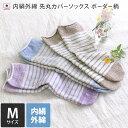 日本製 冷えとり 内絹外綿 先丸ソックス<Mサイズ>ボーダー柄/冷え取り レッグウォーマー 足首ウォーマー シルク 重ね履き ボーダー 冷え取り靴下 冷えとり靴下 ギフト