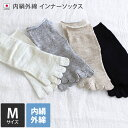 <Mサイズ>冷えとり 靴下内絹外綿 5本指インナーソックス重ね履き用/クルー丈シルク/日本製日...