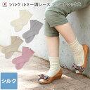 日本製 シルク ルミー調レース ショートソックス/靴下 絹 冷えとり 冷え取り レッグウォーマー 足首ウォーマー 冷え取り靴下 冷えとり靴下 ギフト