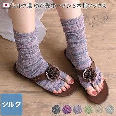 日本製 シルク混 ゆび先オープン 5本指ソックス/指先 靴下 絹 冷えとり 冷え取り 冷え取り靴下 冷えとり靴下