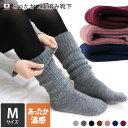 (送料無料)冷え取り靴下 日本製 あったか 2重編み 靴下 <ハイソックス>/11,000足突破冷えとり 冷え取り...