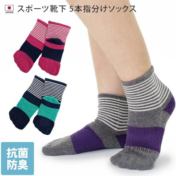 日本製スポーツ靴下5本指分けMサイズクルー丈/約22.5〜24.5cmレディースソックス抗菌防臭着圧アーチサポート5本指ソックス
