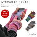 28%OFFスマホ対応 グラデーション手袋/日本製日本製 スマホ対応 グラデーション手袋/ロングタ...