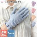 シルク保湿手袋絹/ハンドウォーマー/日本製Tubakiシルク保湿手袋/レディース/絹/おやすみ手...