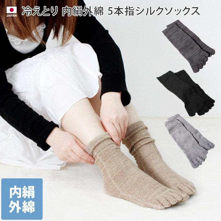 【全品送料無料】冷え取り靴下 日本製 冷えとり 内絹外綿 ミドル丈 5本指 シルクソックス/冷え取り靴下 冷えとり靴下 冷え取り レッグウォーマー 足首ウォーマー シルク靴下 シルク 絹 国産 ギフト