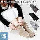 【全品送料無料】冷え取り靴下 日本製 冷えとり 内絹外綿 ミドル丈 5本指 シルクソックス/冷…